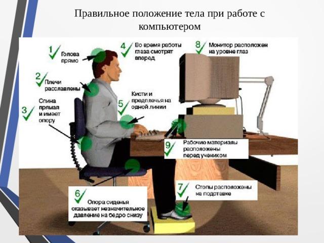 Правильное положение тела при работе с компьютером