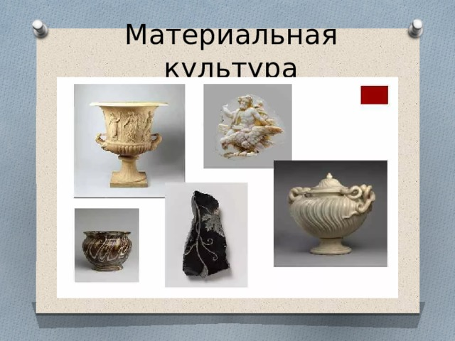 Материальная культура