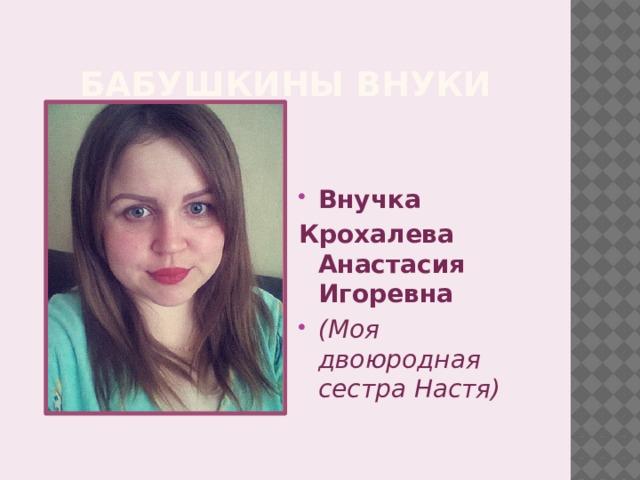 БАБУШКИНЫ ВНУКИ Внучка Крохалева Анастасия Игоревна