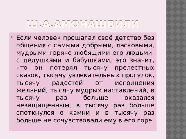 Ш.А.Амонашвили