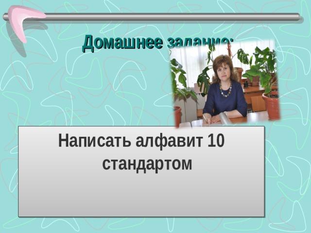 Домашнее задание: Написать алфавит 10 стандартом