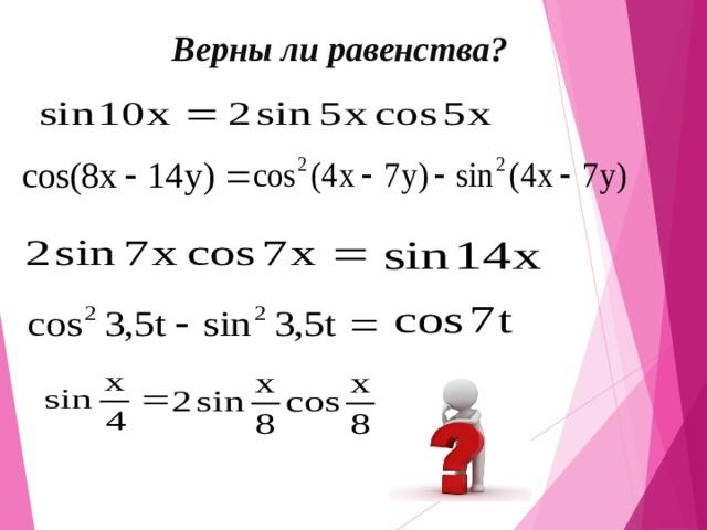 Верны ли равенства?