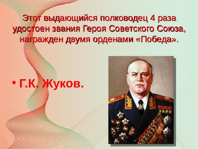 Этот выдающийся полководец 4 раза удостоен звания Героя Советского Союза, награжден двумя орденами «Победа».