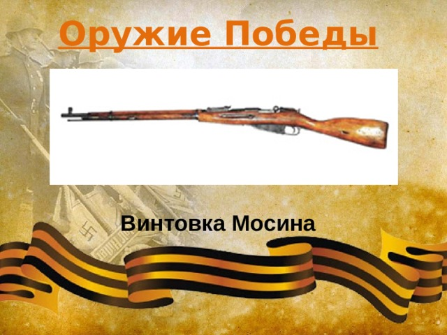 Оружие Победы Винтовка Мосина