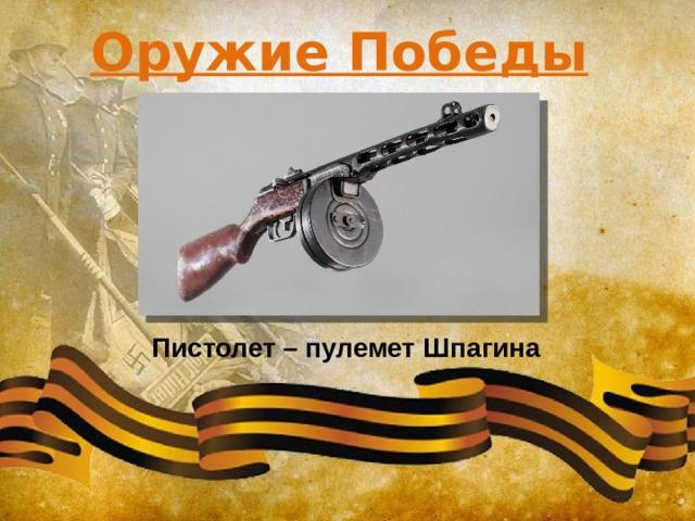 Оружие Победы Пистолет – пулемет Шпагина