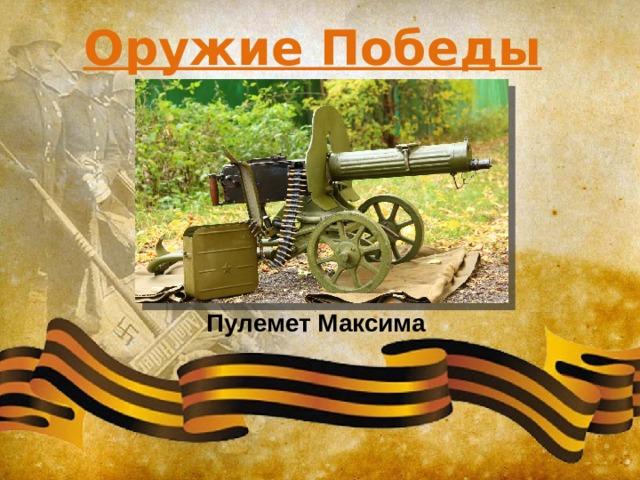 Оружие Победы Пулемет Максима