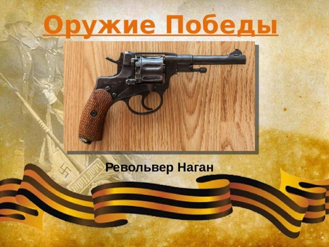 Оружие Победы Револьвер Наган