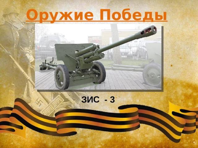 Оружие Победы ЗИС - 3