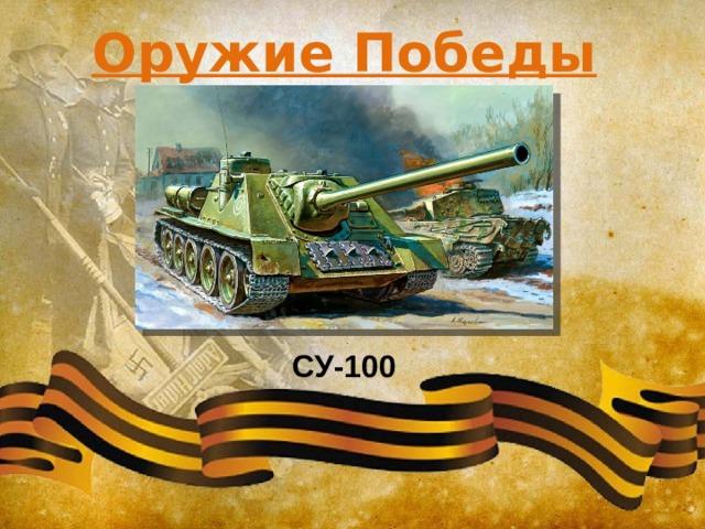 Оружие Победы СУ-100