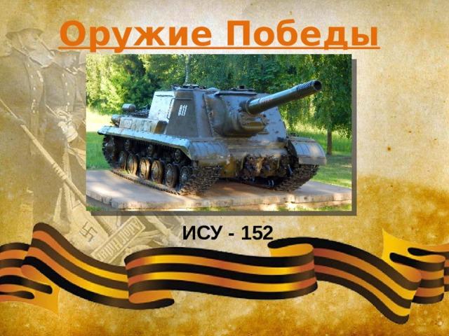 Оружие Победы ИСУ - 152