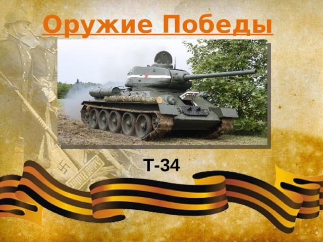 Оружие Победы Т-34