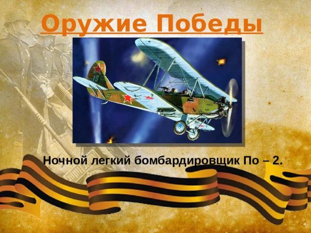 Оружие Победы Ночной легкий бомбардировщик По – 2.