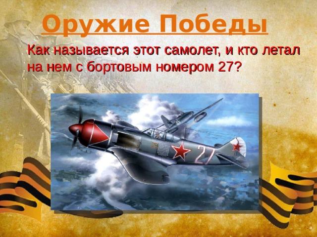 Оружие Победы Как называется этот самолет, и кто летал на нем с бортовым номером 27?