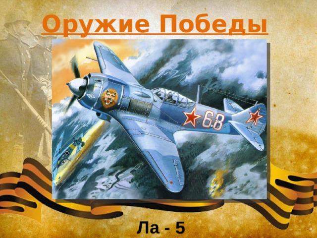 Оружие Победы Ла - 5