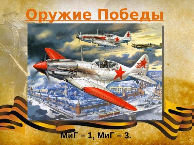 Оружие Победы МиГ – 1, МиГ – 3.