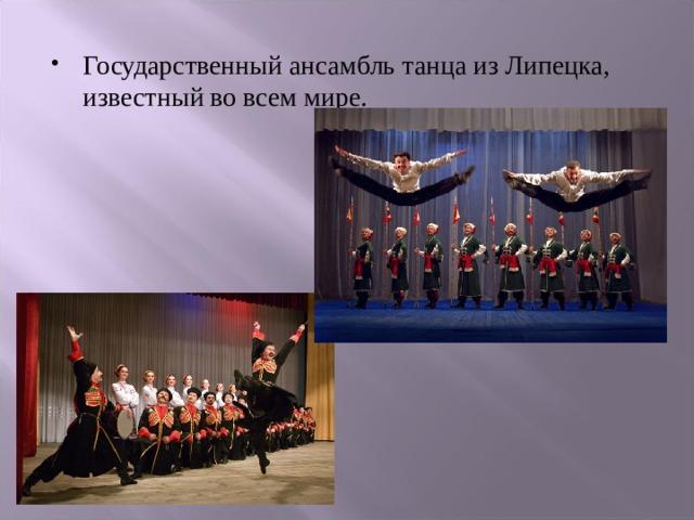 Государственный ансамбль танца из Липецка, известный во всем мире.