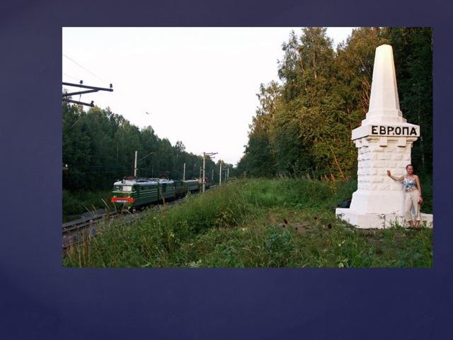 На пересечении Уральского хребта с железной дорогой , между Куцвой и Чусовой, по обе стороны от железнодорожного полотна стоят металлические пирамиды с надписями: «Европа» «Азия».