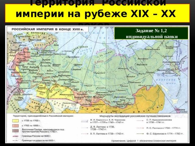 Территория Российской империи на рубеже XIX – XX веков. Задание № 1,2  индивидуальной папки