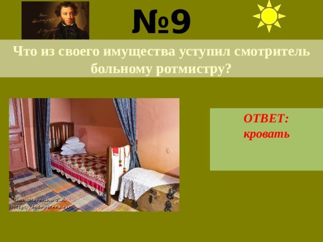 № 9  Что из своего имущества уступил смотритель больному ротмистру? ОТВЕТ: кровать