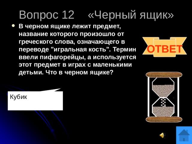 Вопрос 12 «Черный ящик» В черном ящике лежит предмет, название которого произошло от греческого слова, означающего в переводе