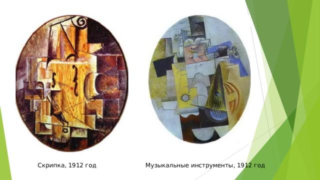 Музыкальные инструменты, 1912 год Скрипка, 1912 год