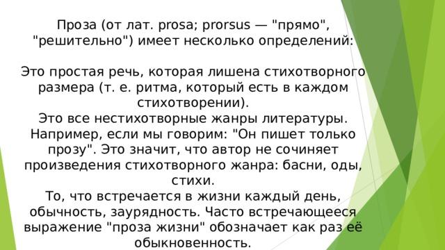 Проза (от лат. prosa; prorsus —