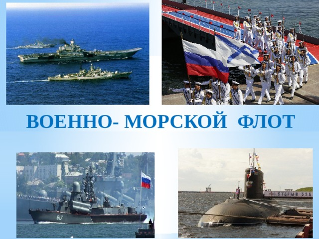 Военно- морской флот