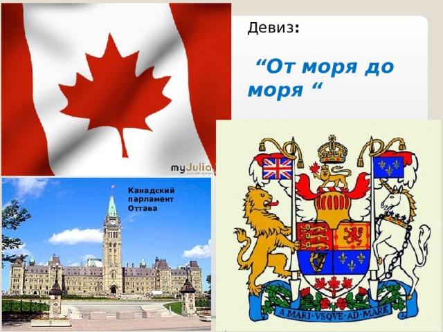 """Девиз :  """" От моря до моря """" Канадский парламент Оттава"""