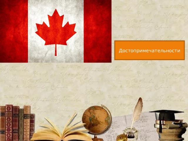 А сейчас я хочу вас пригласить в путешествие по самым красивым достопримечательностям Канады Достопримечательности