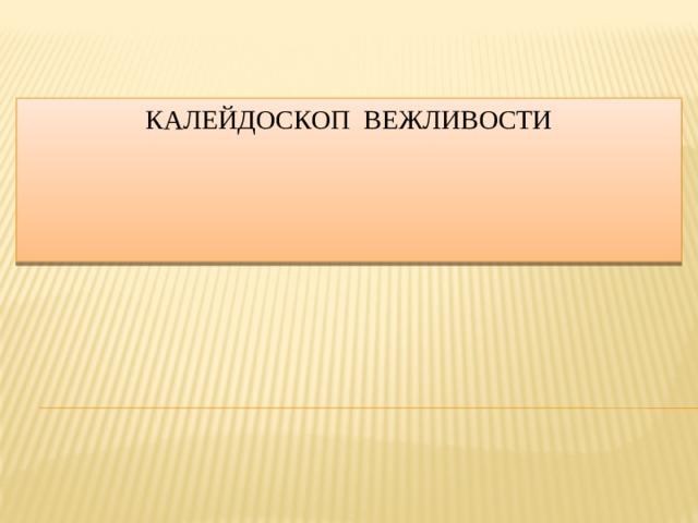 Калейдоскоп вежливости