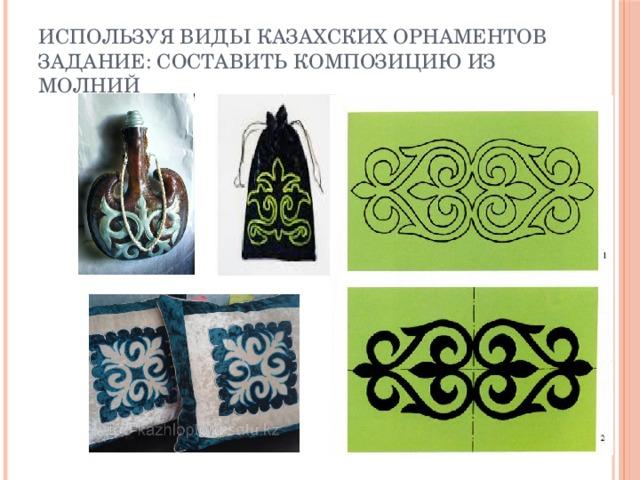 Используя виды казахских орнаментов задание: составить композицию из молний