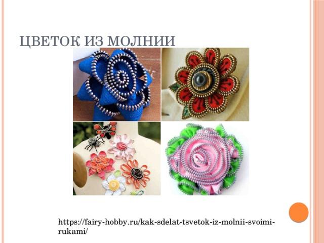 Цветок из молнии https://fairy-hobby.ru/kak-sdelat-tsvetok-iz-molnii-svoimi-rukami/
