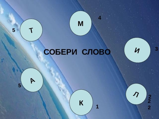 Т И А Л М 4 5 3 СОБЕРИ СЛОВО 5 К 2 22 1