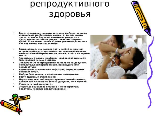Условия сохранения репродуктивного здоровья