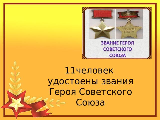 11человек удостоены звания Героя Советского Союза