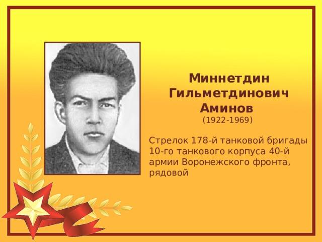 Миннетдин Гильметдинович Аминов (1922-1969) Стрелок 178-й танковой бригады 10-го танкового корпуса 40-й армии Воронежского фронта, рядовой