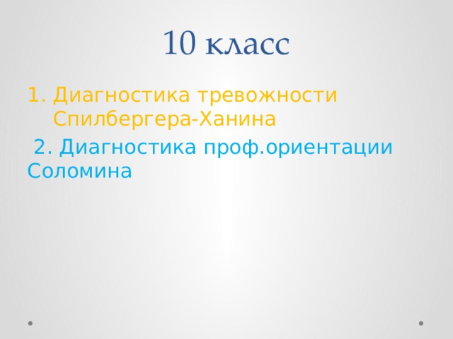 10 класс Диагностика тревожности Спилбергера-Ханина  2. Диагностика проф.ориентации Соломина