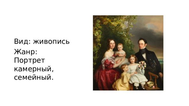 Вид: живопись Жанр: Портрет камерный, семейный.