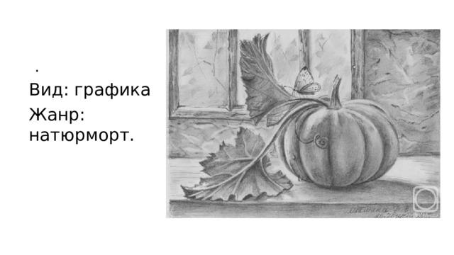 . Вид: графика Жанр: натюрморт.