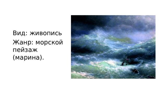 Вид: живопись Жанр: морской пейзаж (марина).