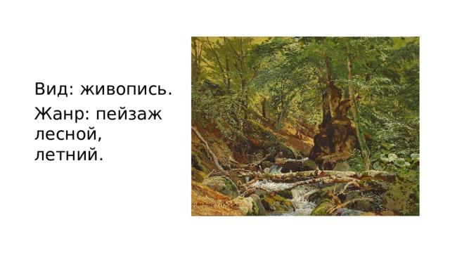 Вид: живопись. Жанр: пейзаж лесной, летний.