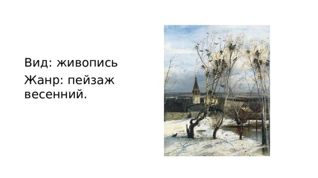 Вид: живопись Жанр: пейзаж весенний.