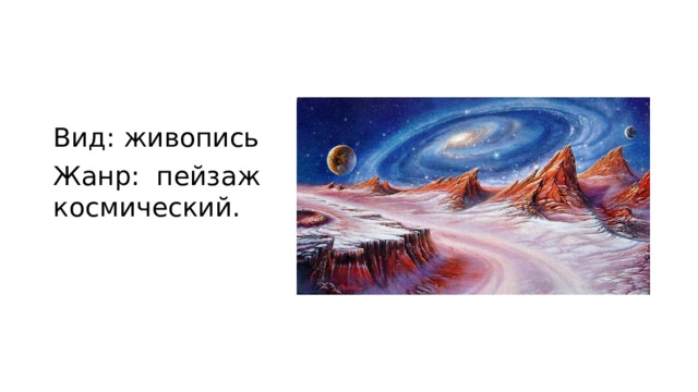 Вид: живопись Жанр: пейзаж космический.