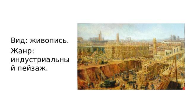 Вид: живопись. Жанр: индустриальный пейзаж.
