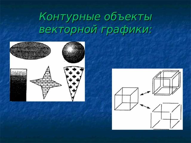 Контурные объекты векторной графики: