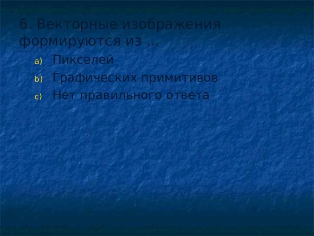 6. Векторные изображения формируются из …