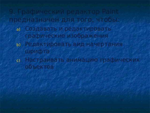 9. Графический редактор Paint предназначен для того, чтобы: