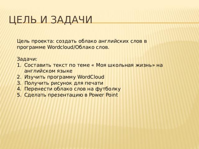 Цель и задачи Цель проекта: создать облако английских слов в программе Wordcloud/Облако слов. Задачи: