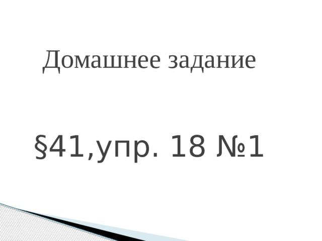 Домашнее задание §41,упр. 18 №1