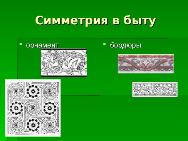 орнамент бордюры